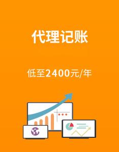 天津代理记账优惠活动